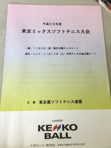 161107_toukyou5
