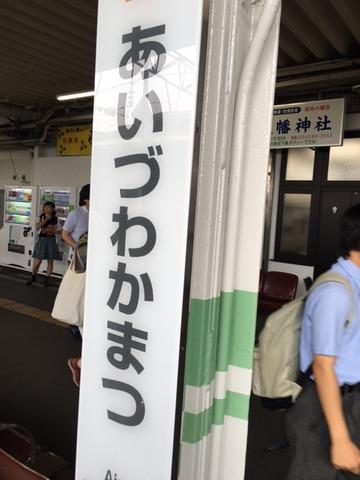 160901_aizu2