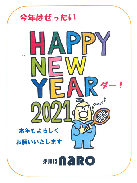 HAPPY NEW YEAR 2021 ミナロウ君