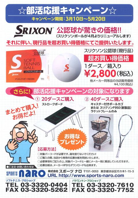 170318_slixon1