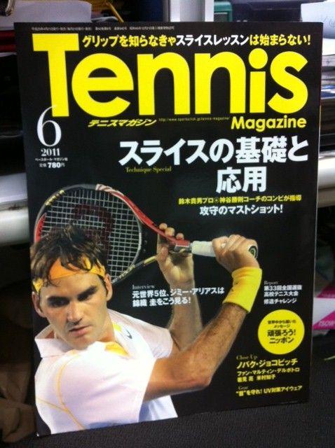 テニスマガジン今の