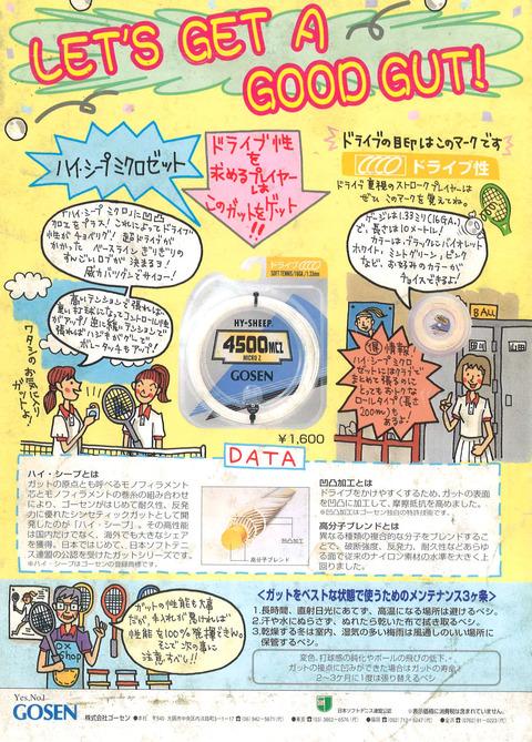 170520_gat9(1996)