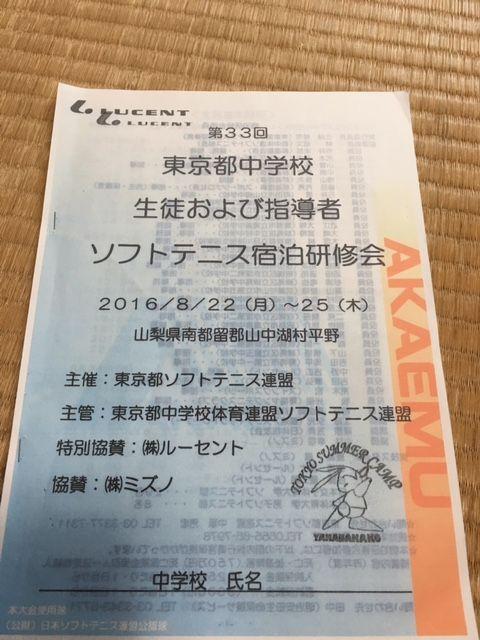 160829_yamanakako10