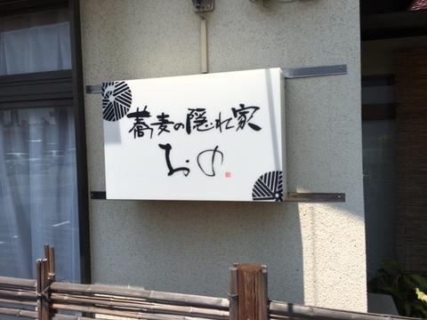160807_nagano4