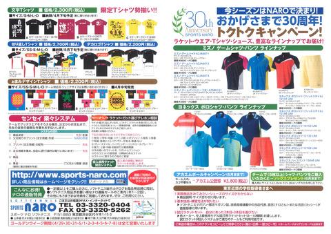 160427_2016chirashi