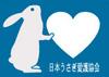 日本うさぎ愛護協会