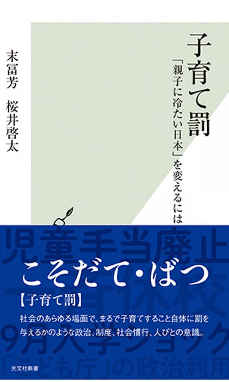 子供を育てることは罰なのか? 日本はなぜ子育てに冷たい国になってしまったのか?の画像2