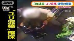 """3年連続""""ユリ泥棒""""被害男性が執念の確保 北海道"""