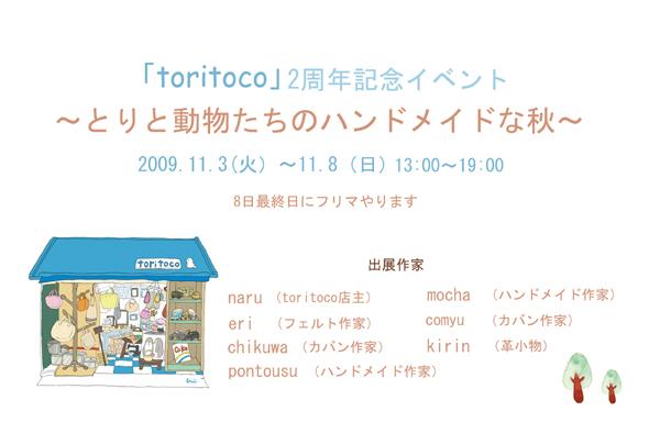 toritocoイベントDM