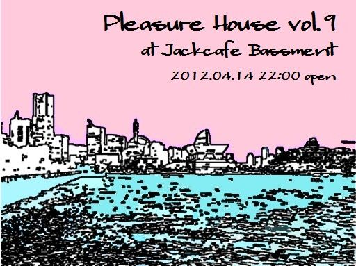 PleasureHouseVol9_f6