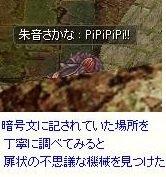 2017年5月3日 お宝発見!