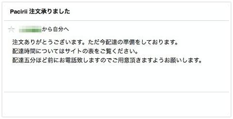 スクリーンショット_2014-04-24_11_55_15_Fotor