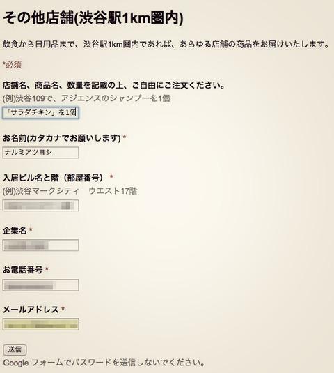 スクリーンショット_2014-04-24_11_36_47_Fotor