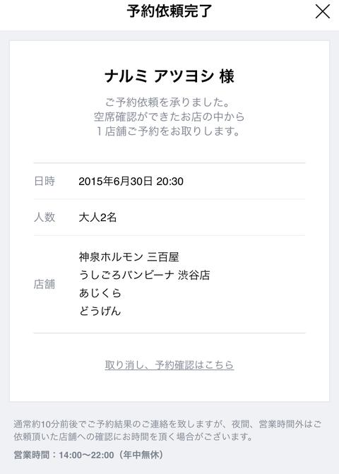 2015-06-30_00_32_56