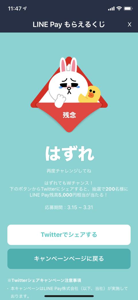 2019-03-31 11.47.18