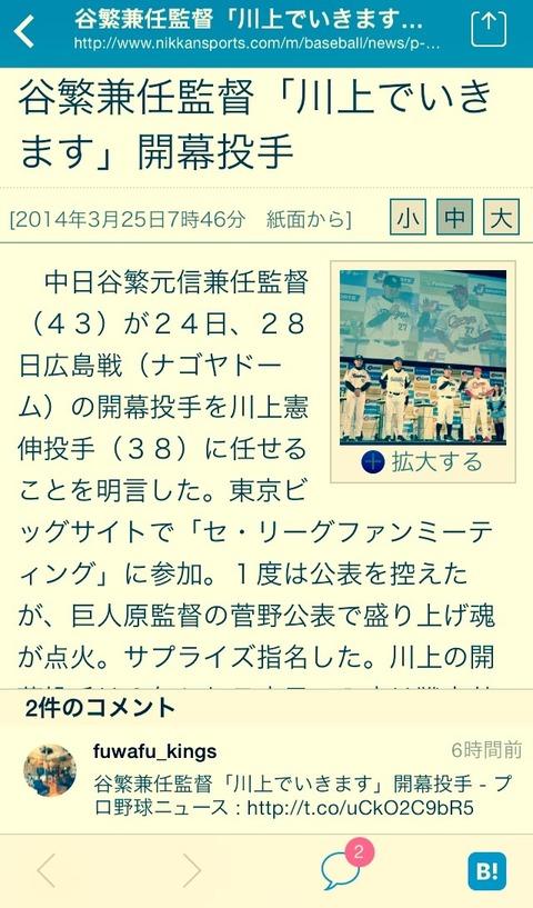 2014-03-26-17-28-09
