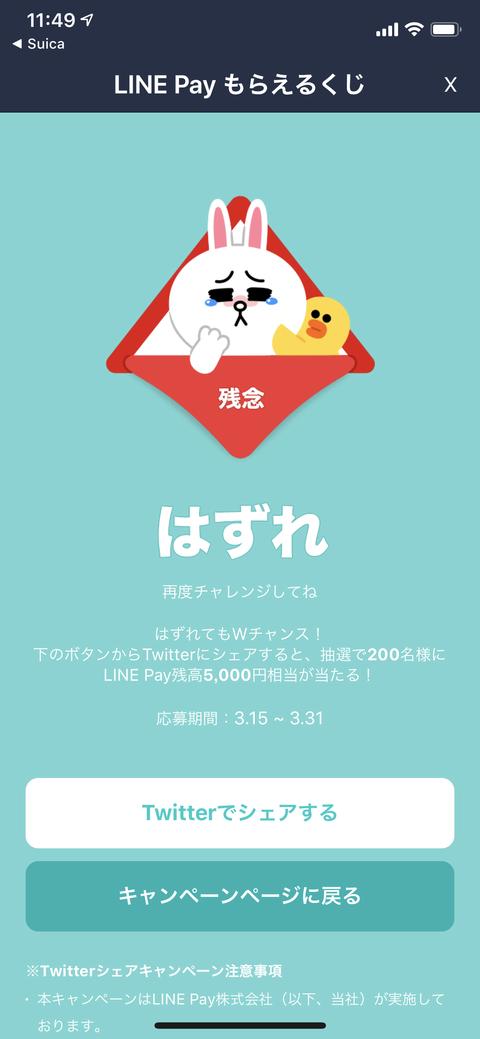 2019-03-31 11.49.54