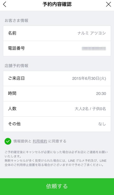2015-06-30_00_32_39