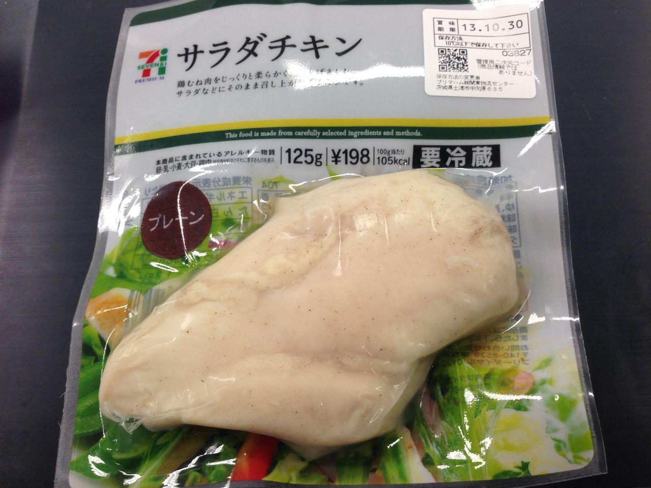 あのセブンイレブン「サラダチキン」を熱々、濃厚に美味しく食べる方法