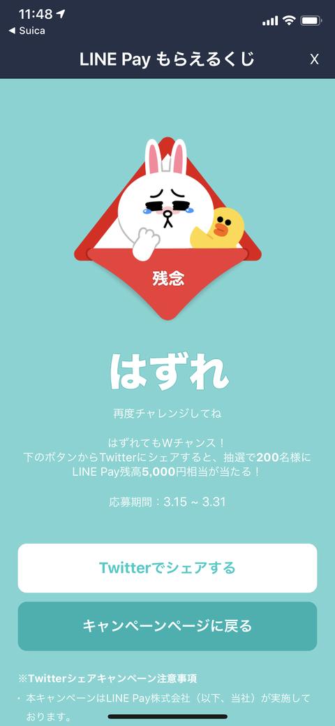 2019-03-31 11.48.47