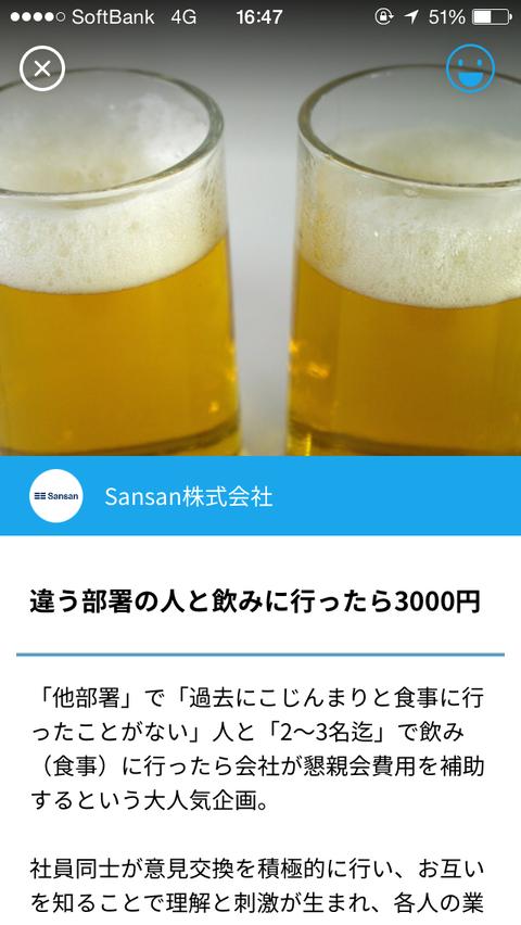 07会社概要タップ後画面_Sansan