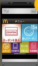 トクするアプリ