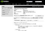 NVIDIA システムツール