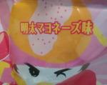明太マヨネーズ味
