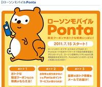 ローソンモバイルPonta