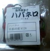 京都産ハバネロ