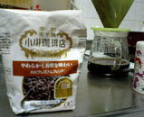 新コーヒー豆