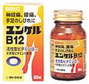 ユンケル B12