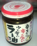 桃屋のラー油