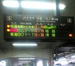 JR京都駅にて・・