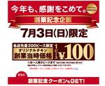 1ピース100円!