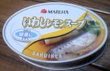 お奨め缶詰