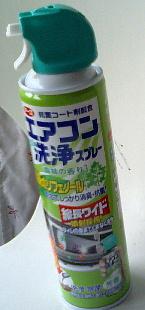 エアコン洗浄2