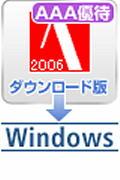 ATOK2006