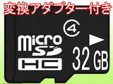 32GBMicroSDHC