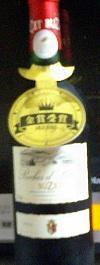 ビュゼ 2004 ロッシュ・ディヤック