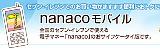 nanaco Mobile