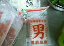 赤い男前ーーっ!豆腐!!