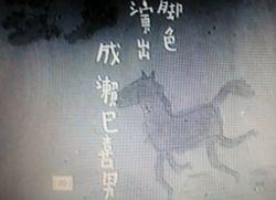 旅役者タイトル3