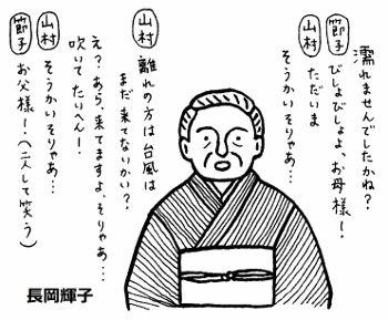 長岡輝子in「山の音」
