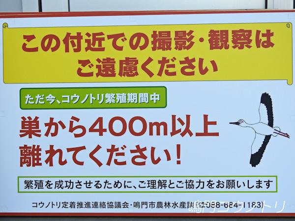 鳴門コウノトリ 自粛看板 2016年3月17日 徳島県鳴門市大麻町