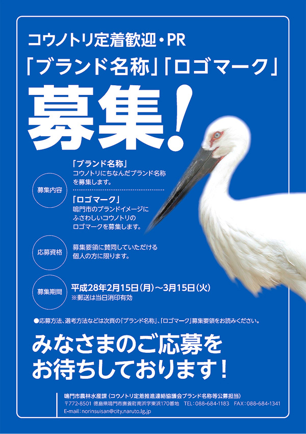 徳島県鳴門市 コウノトリ定着歓迎PR ブランド名称・ロゴマーク募集