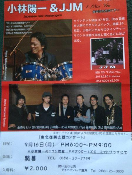 ライブ情報(2013年9月16日、小林陽一&JJM)
