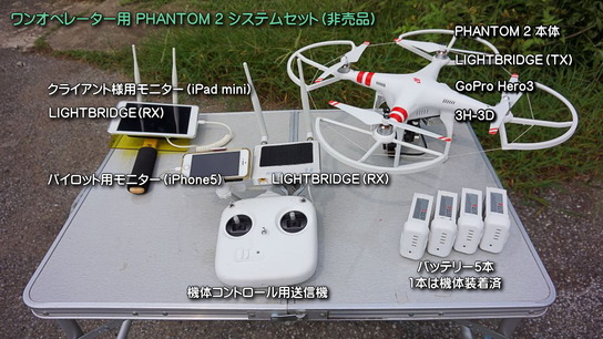 phantom2-car-2L