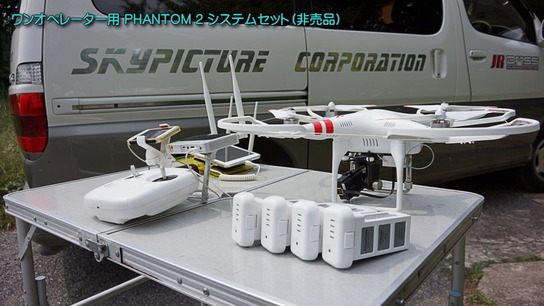 phantom2-car-L