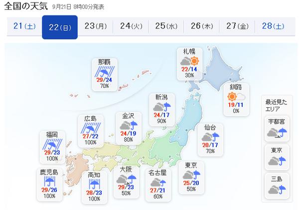 201909210900天気予報74GH